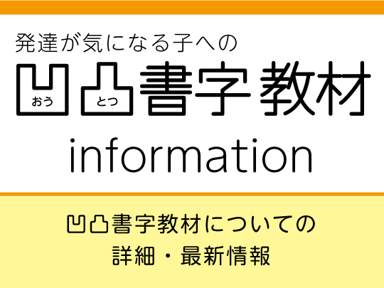 凹凸書字教材ホームページ