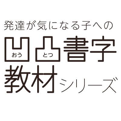 凹凸書字教材シート オンラインショップ