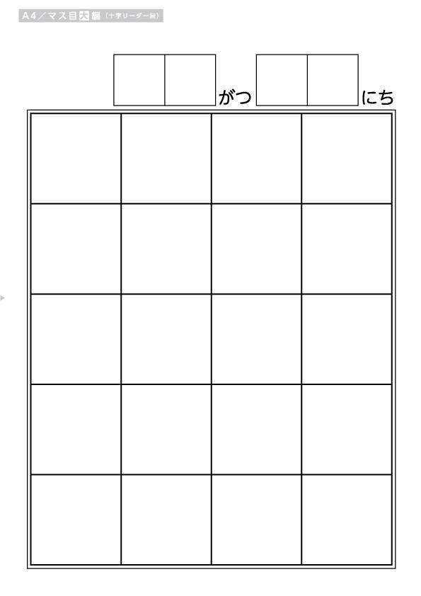 画像1: 【マス目シート】 マス目(大)十字リーダーなし100枚 (1)