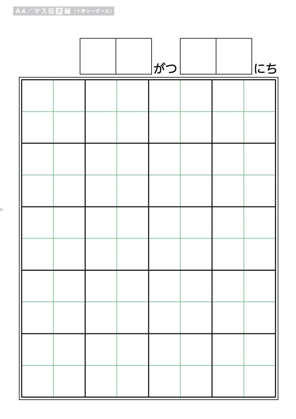 画像1: 【マス目シート】 マス目(大)十字リーダー入100枚 (1)