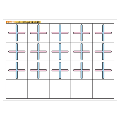 画像1: 【教材シート】 模写編【1】 シート11  <十字> なぞり書き&模写5枚セット (1)