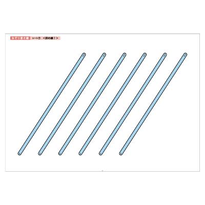 画像1: 【教材シート】  なぞり書き編 シート7  < 斜め線I >5枚セット (1)