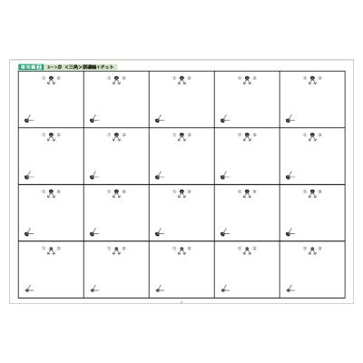画像1: 【教材シート】 模写編【2】シート27  <三角> 誘導線+ドット 5枚セット (1)