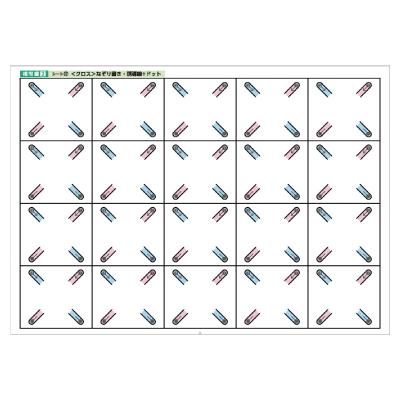 画像1: 【教材シート】 模写編【2】シート17  <クロス> なぞり書き・誘導線+ドット5枚セット (1)
