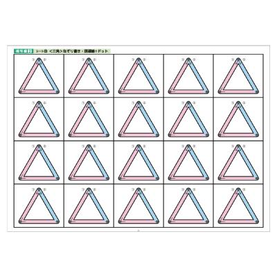 画像1: 【教材シート】 模写編【2】シート23  <三角> なぞり書き・誘導線+ドット5枚セット (1)