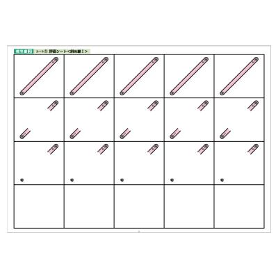 画像1: 【教材シート】 模写編【2】シート1  評価シート <斜め線 I>5枚セット (1)