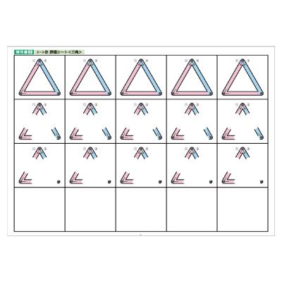 画像1: 【教材シート】 模写編【2】シート22  評価シート <三角> 5枚セット (1)