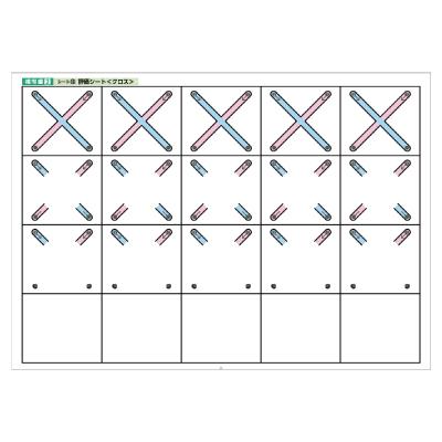 画像1: 【教材シート】 模写編【2】シート15  評価シート <クロス> (1)