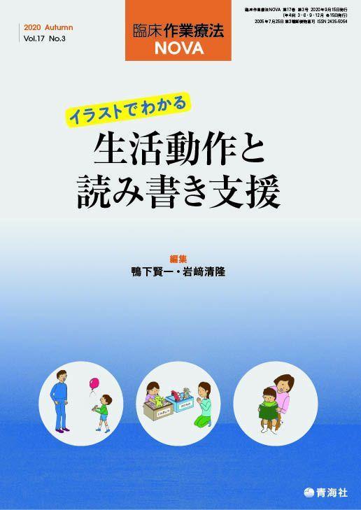 画像1: 臨床作業療法NOVA「生活動作と読み書き支援」 (1)