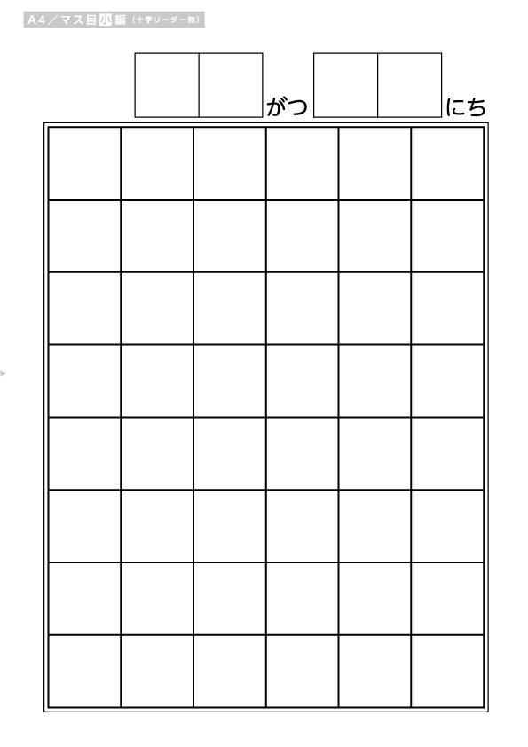 画像1: 【マス目シート】 マス目(小)十字リーダーなし100枚 (1)