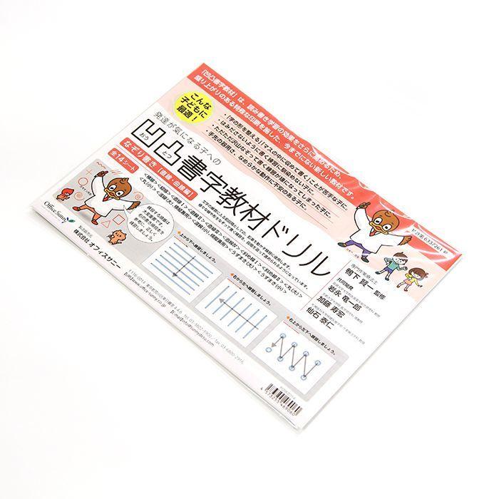 画像1: 【凹凸書字ドリル】 なぞり書き編 (1)