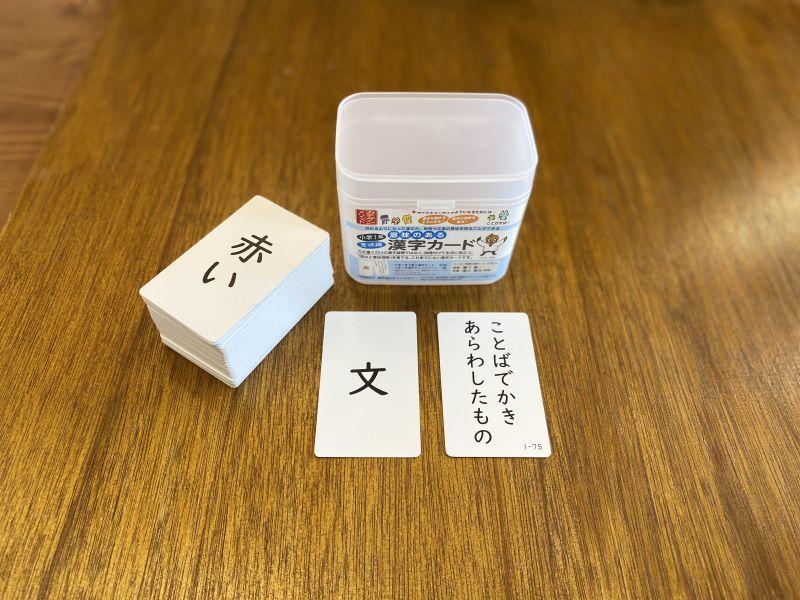 画像1: 漢字カード 1年生意味編 (1)