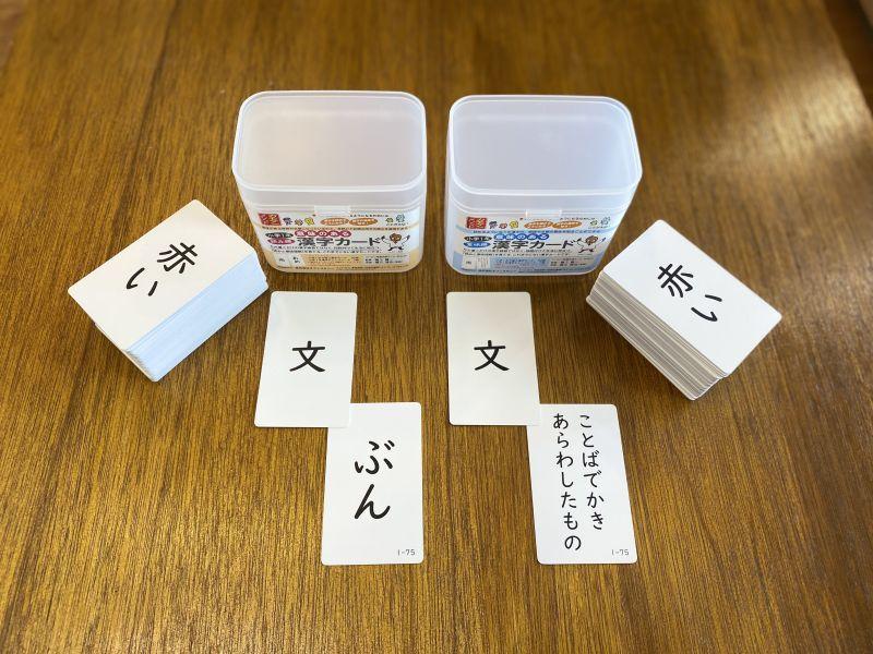 画像1: 漢字カード 1年生意味編・読み編セット (1)