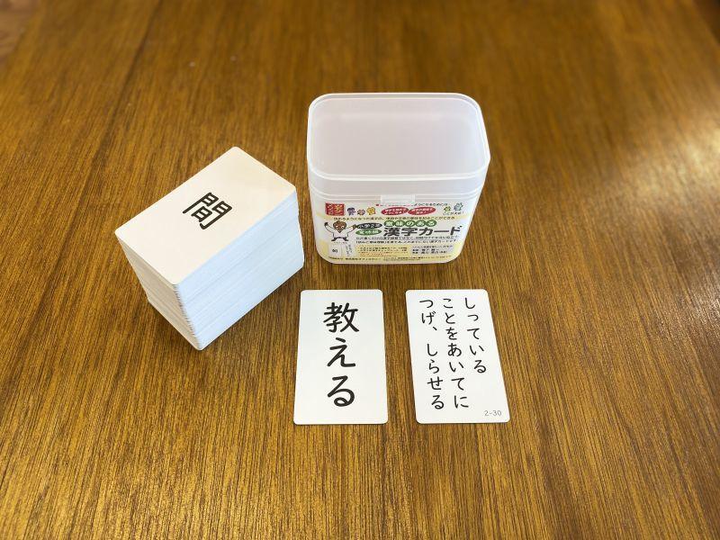 画像1: 漢字カード 2年生意味編 (1)
