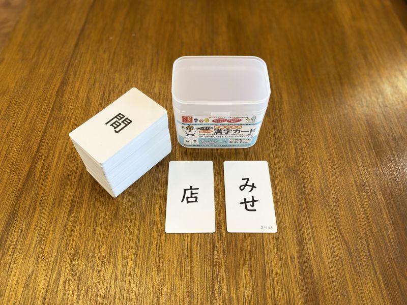 画像1: 漢字カード 2年生読み編 (1)