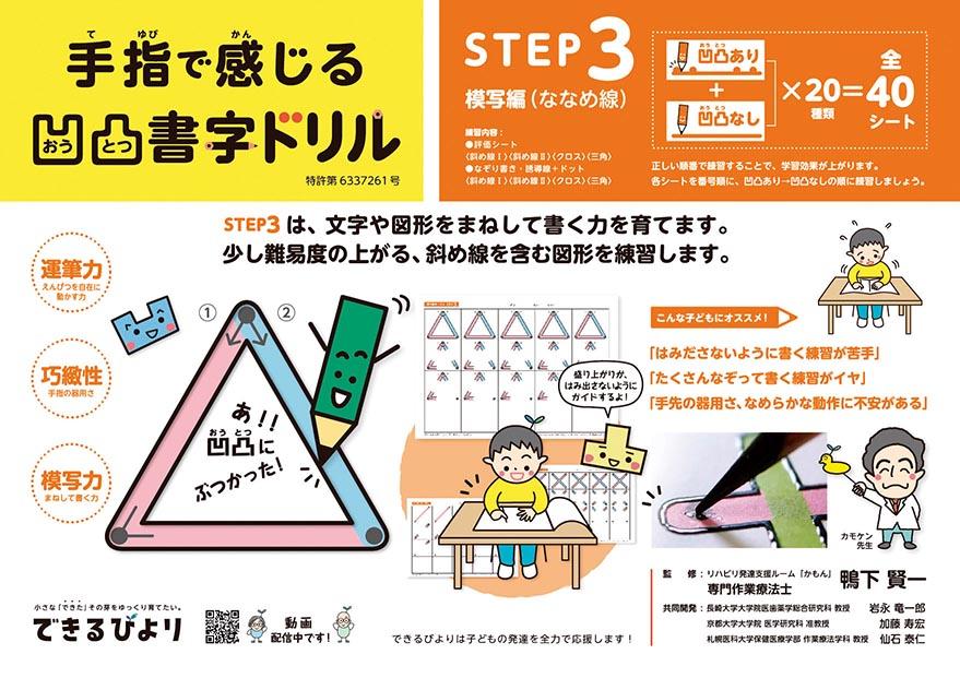 画像1: 【凹凸書字ドリル】 模写編【ななめ線】 (1)